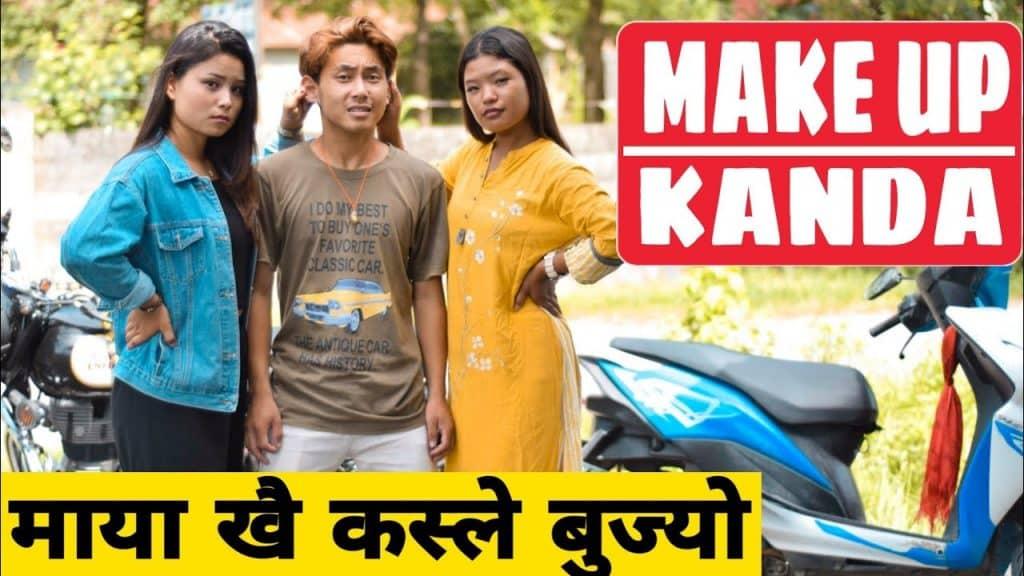 Make Up Kanda || Curta-metragem de comédia nepalesa || Produção Local