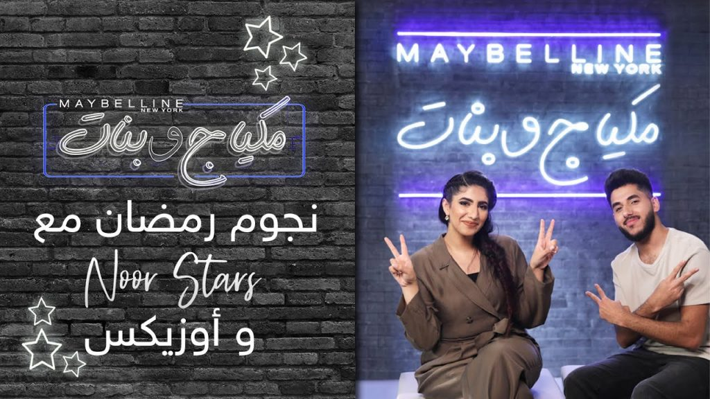 Maybelline X Noor Stars – ميبلين مكياج وبنات في رمضان مع نور ستارز: دويتو مع اوزيكس